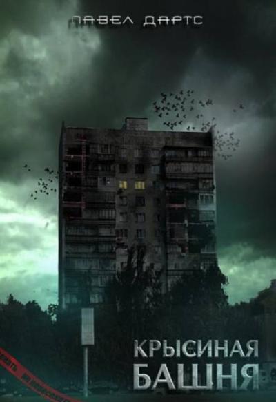 Аудиокнига Крысиная башня 3