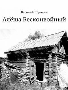 Аудиокнига Алёша Бесконвойный
