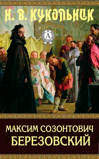 Аудиокнига Максим Созонтович Березовский
