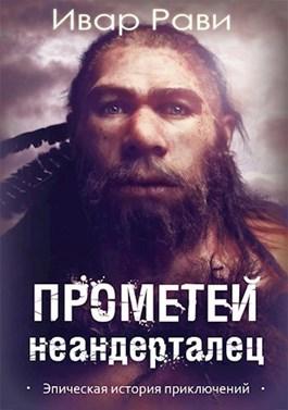 Аудиокнига Неандерталец