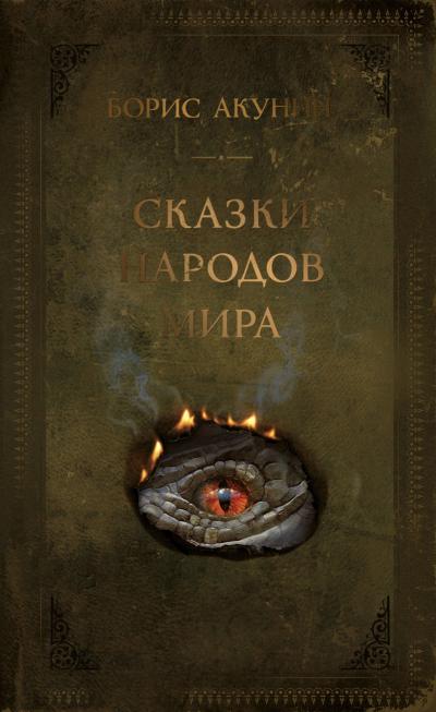 Аудиокнига Сказки народов мира