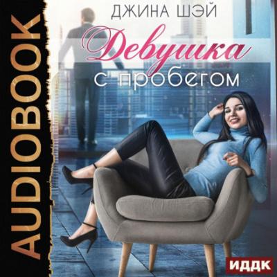 Аудиокнига Девушка с пробегом