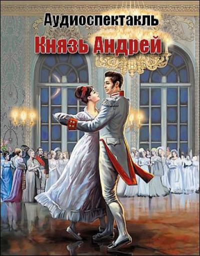 Аудиокнига Князь Андрей