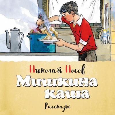 Аудиокнига Мишкина каша (сборник)