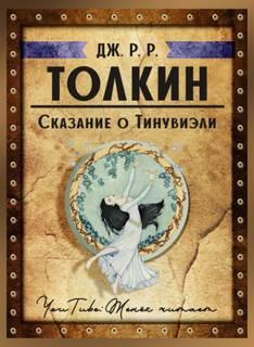 Аудиокнига Сказание о Тинувиэли