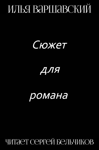 Аудиокнига Сюжет для романа