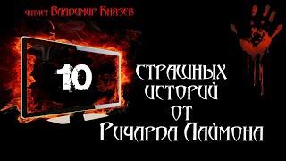 Аудиокнига 10 страшных историй от Ричарда Лаймона