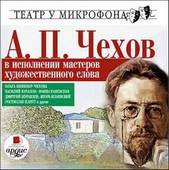 Аудиокнига А.П. Чехов в исполнении мастеров художественного слова