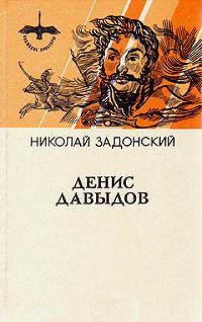 Аудиокнига Денис Давыдов. Историческая хроника