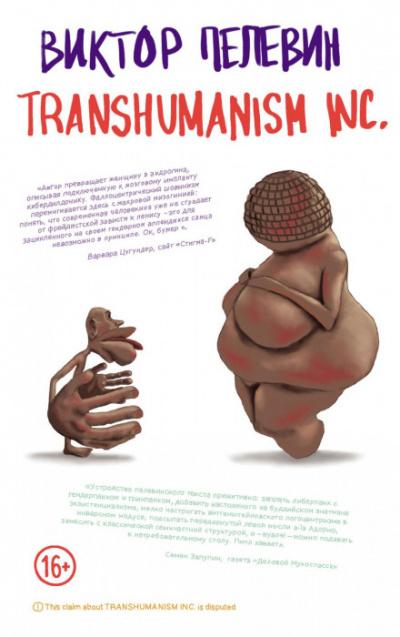 Аудиокнига TRANSHUMANISM INC. (Трансгуманизм Inc.) (Трансгуманизм)