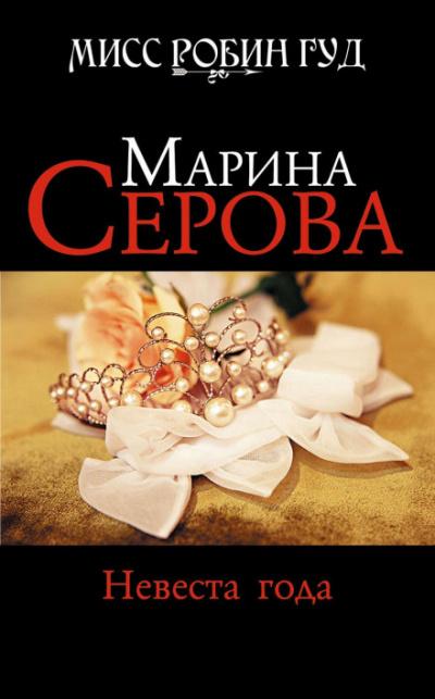 Аудиокнига Невеста года
