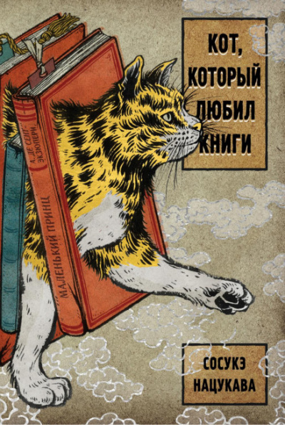 Аудиокнига Кот, который любил книги