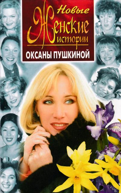 Аудиокнига Новые истории Оксаны Пушкиной