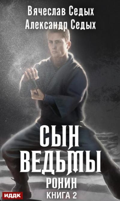 Аудиокнига Ронин