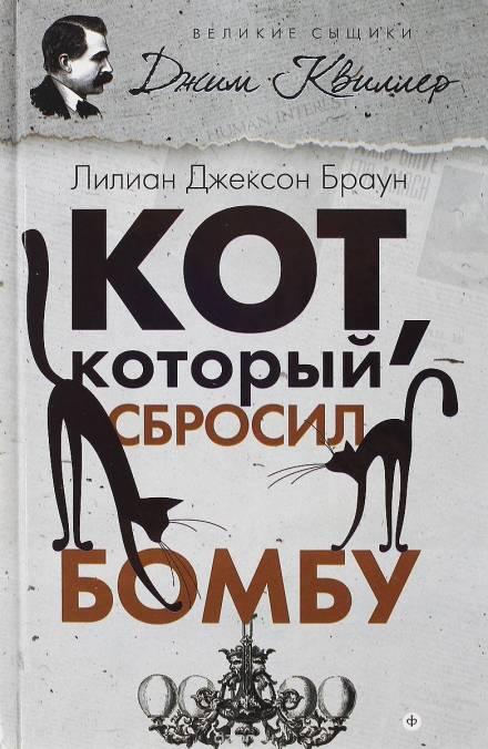 Аудиокнига Кот, который сбросил бомбу