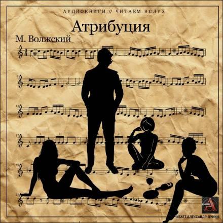 Аудиокнига Атрибуция