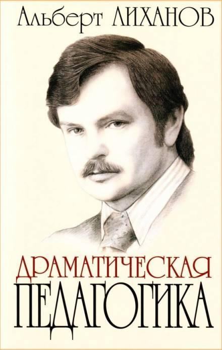 Аудиокнига Драматическая педагогика