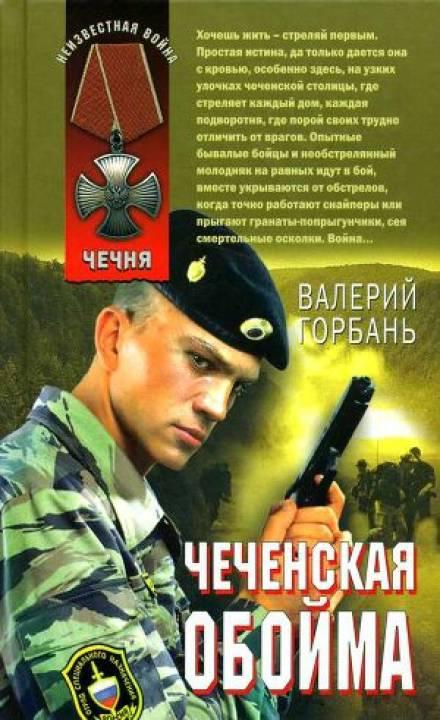 Аудиокнига Чеченская обойма