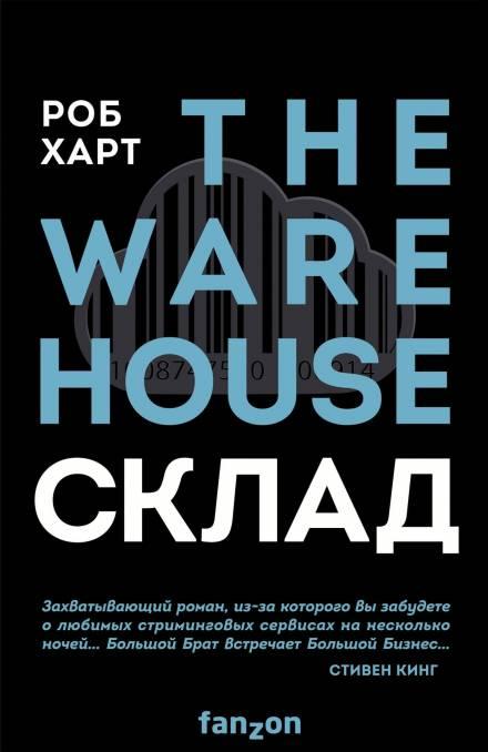 Аудиокнига Склад = The Warehouse