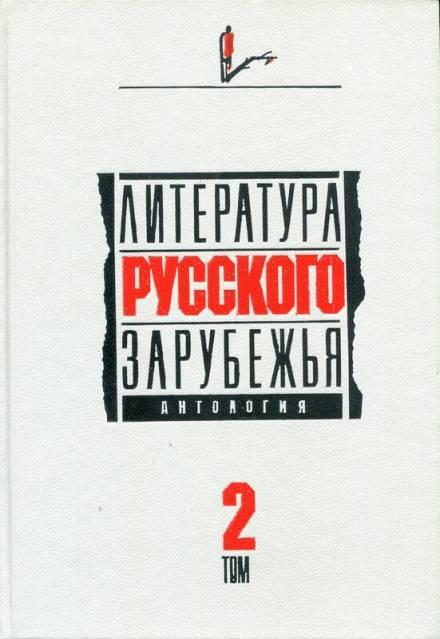 Аудиокнига Литература русского зарубежья. 1926 -1930 гг.
