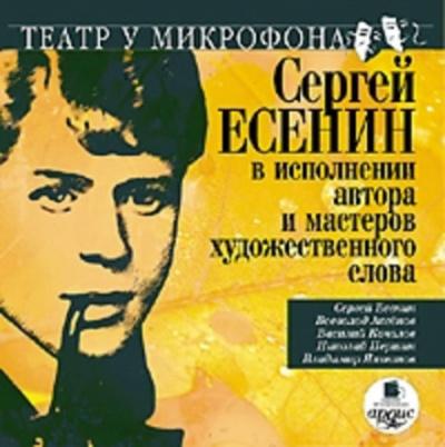 Аудиокнига Сергей Есенин в исполнении автора и мастеров художественного слова