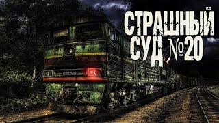Аудиокнига Страшный суд №20