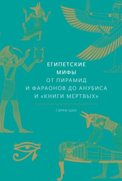 Аудиокнига Египетские мифы. От пирамид и фараонов до Анубиса и «Книги мертвых»