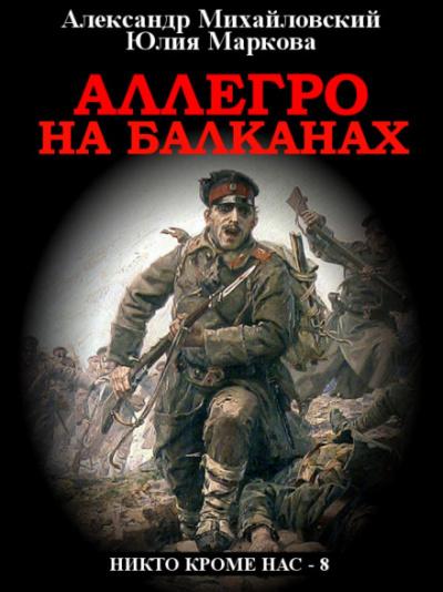 Аудиокнига Аллегро на Балканах
