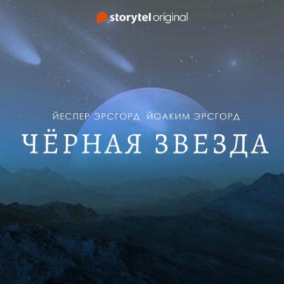 Аудиокнига Чёрная звезда. Сезон 2