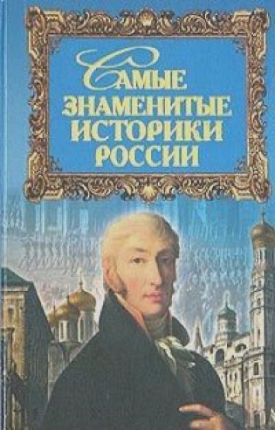 Аудиокнига Самые знаменитые историки России