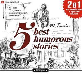 Аудиокнига 5 лучших юмористических рассказов