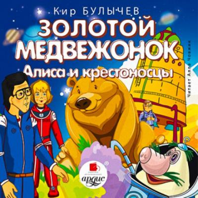 Аудиокнига Золотой медвежонок. Алиса и крестоносцы