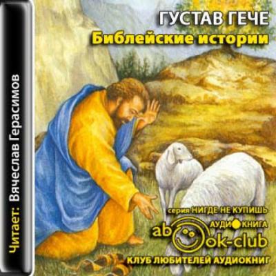 Аудиокнига Библейские истории