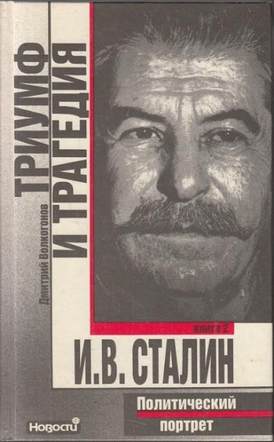 Аудиокнига Триумф и трагедия. Политический портрет И.В. Сталина