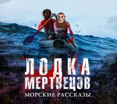 Аудиокнига Лодка мертвецов