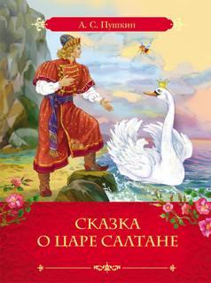 Аудиокнига Сказка о царе Салтане, о сыне его славном и могучем богатыре князе Гвидоне и о прекрасной царевне Лебеди