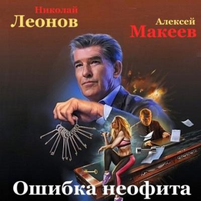 Аудиокнига Полковник Гуров. Ошибка неофита