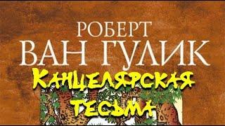 Аудиокнига Канцелярская тесьма