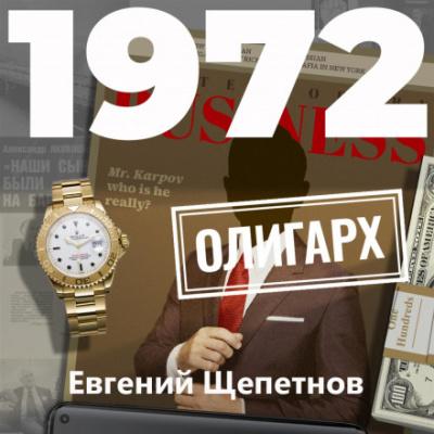 Аудиокнига 1972. Олигарх