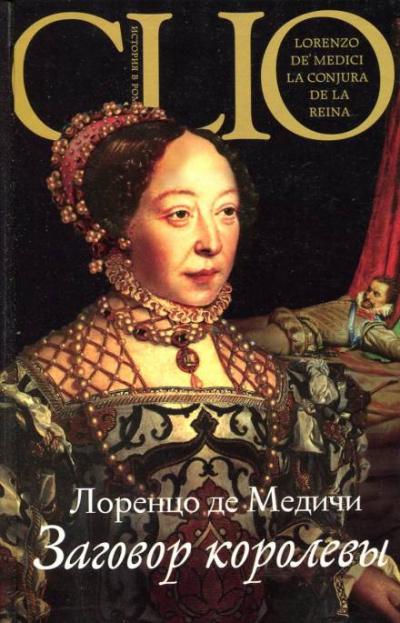 Аудиокнига Заговор королевы