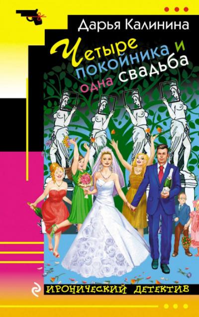 Скачать аудиокнигу Четыре покойника и одна свадьба