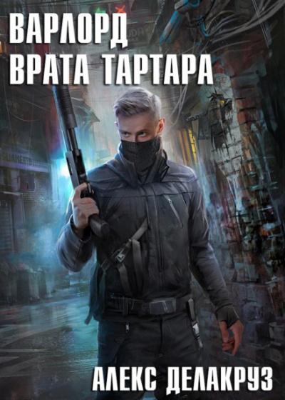 Врата Тартара - Алекс Делакруз