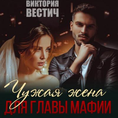 Чужая жена для главы мафии - Виктория Вестич