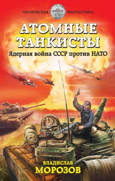 Аудиокнига Атомные танкисты. Ядерная война СССР против НАТО