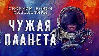 Аудиокнига Чужая планета (Сборник Новой Фантастики)