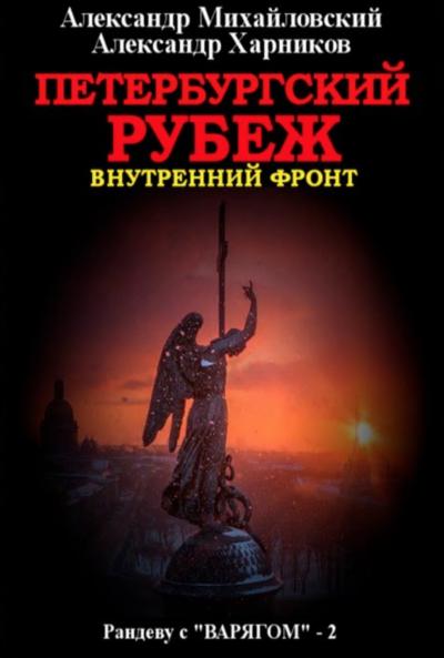 Аудиокнига Петербургский рубеж. Внутренний фронт