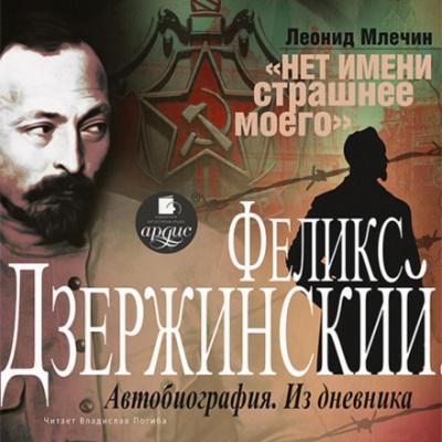 Аудиокнига Дзержинский