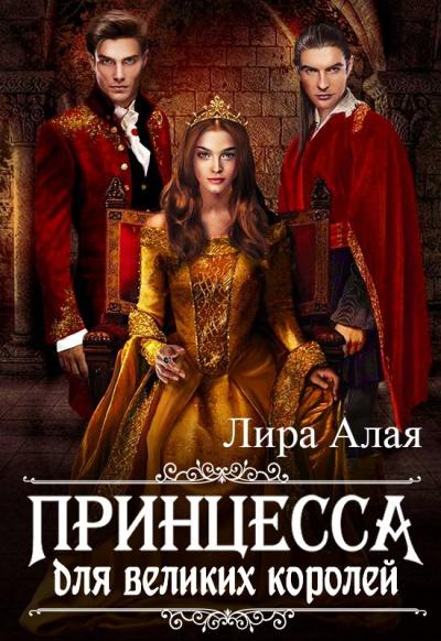 Принцесса для великих королей - Лира Алая