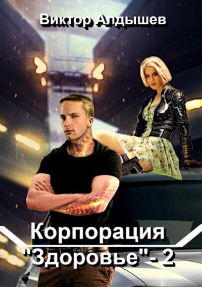 Корпорация «Здоровье» 2 - Виктор Алдышев