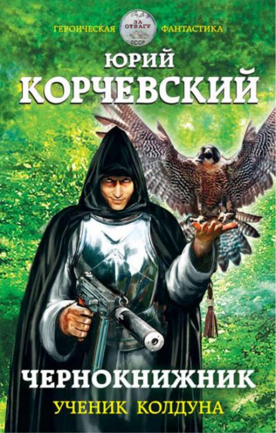Ученик колдуна - Юрий Корчевский